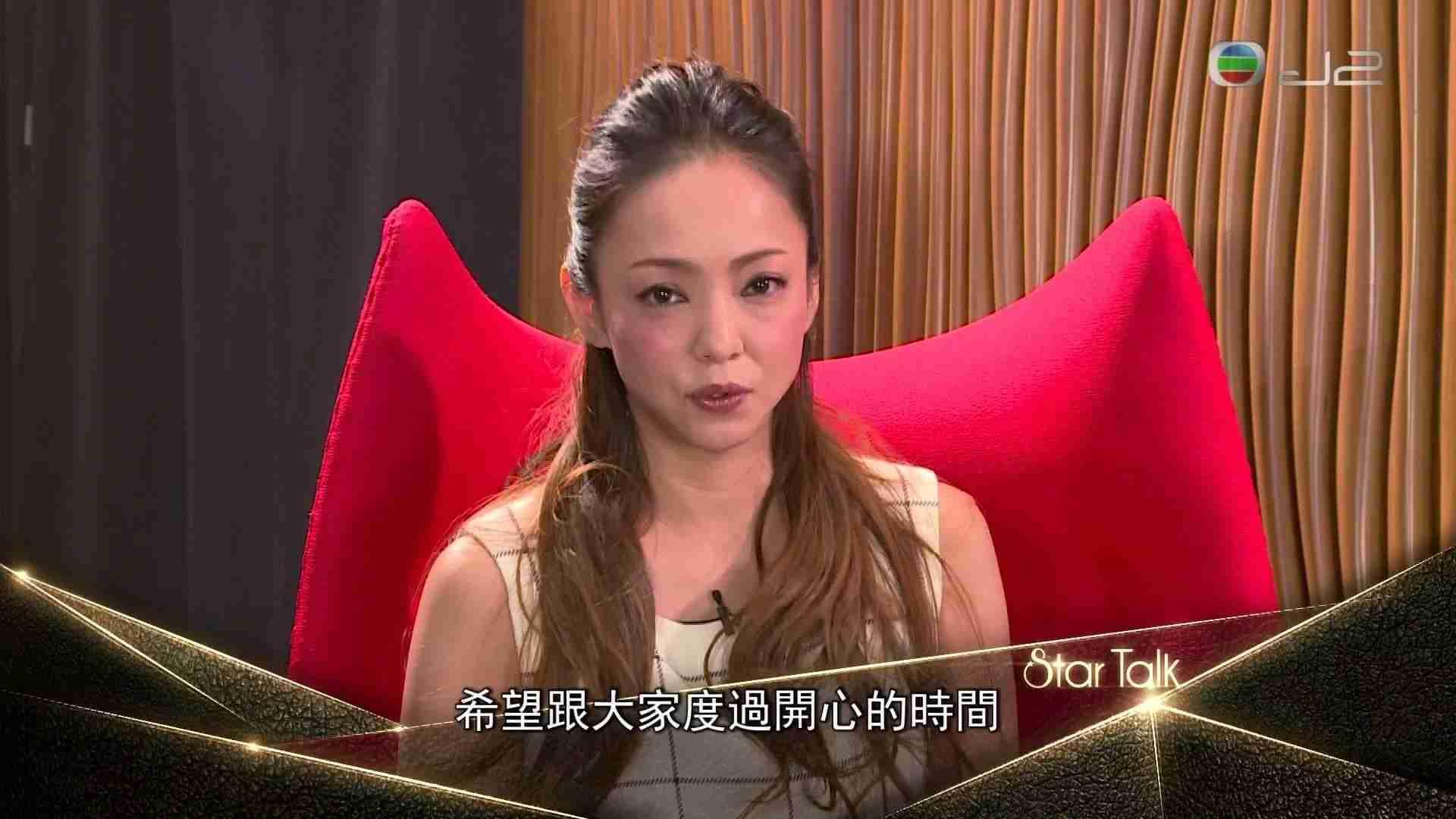 Namie Amuro 安室奈美恵 | Hong Kong Star Talk Interview | Nov 16 2015 - YouTube