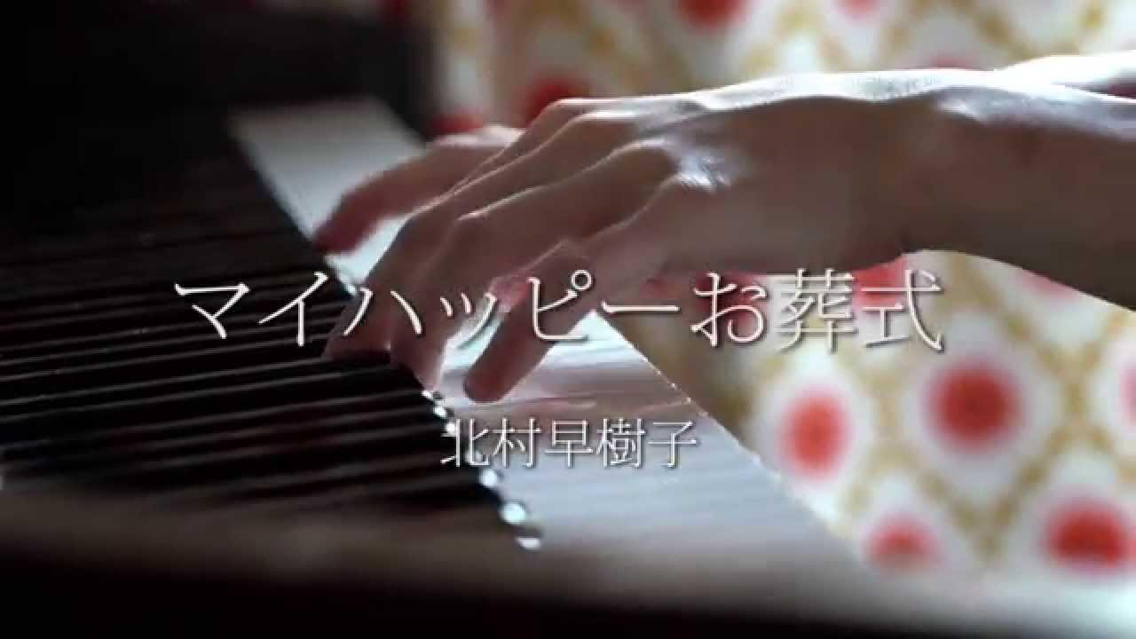 北村早樹子『マイハッピーお葬式』PV - YouTube