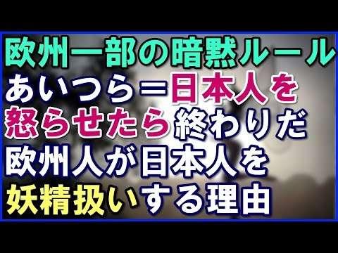 日本人が本気で怒らせるな!欧州国の一部で暗黙のルールとなっている、日本人を妖精のように扱う理由「妖精国家=日本という所以なのだから」【文化、外国、世界と日本】 【あすか】 - YouTube
