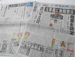 【沖縄】米海兵隊員が危険を顧みず日本人を救助し、昏睡状態になっている件、沖縄2紙スルー ※アメリカのテレビは報道、世界中で反響 | もえるあじあ(・∀・)