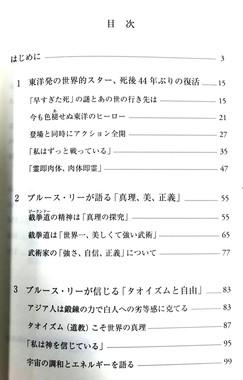 大川隆法氏、アクション全開で「アチョー!」 ブルース・リー「霊言本」の衝撃部分