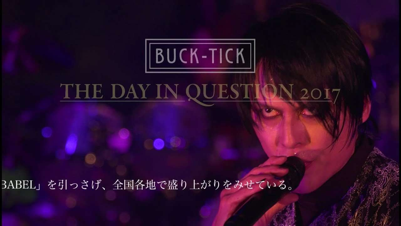 BUCK-TICK  全国ツアー「THE DAY IN QUESTION 2017」トレーラー - YouTube