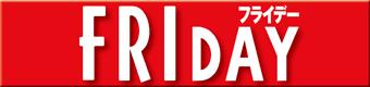 スクープ! フジ・永島優美アナ 『Mr.サンデー』ディレクターとお泊まり愛 (FRIDAY) - Yahoo!ニュース