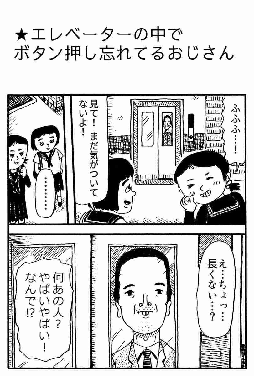 エレベーターあるある