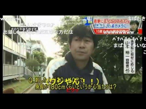 【腹筋崩壊】インタビューを受ける千葉県通り魔の犯人が挙動不審すぎる【コメ付き】 - YouTube