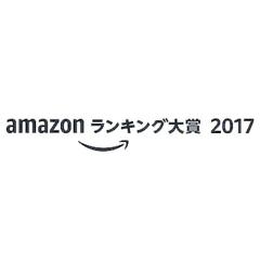 まさかキミがトップなのか…。Amazonの家電ランク 意外な1位