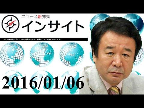 日韓合意の真実!「10億円の支払いは、安倍総理が一人で決断した」 | JAPAN+