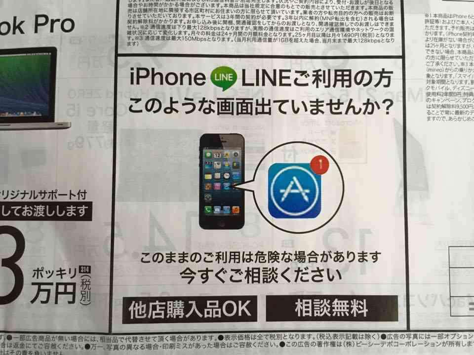 PCデポ「iPhone LINEご利用の方、このような画面出ていませんか?このままのご利用は危険な場合があります」広告が話題