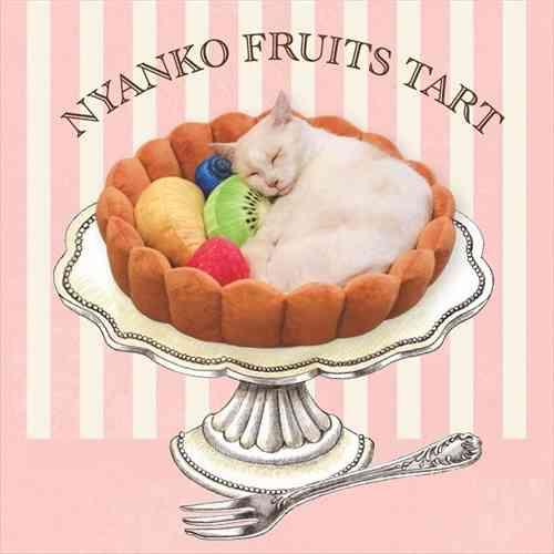 猫ちゃんがおいしそうなスイーツに カラフルでかわいいフルーツタルト形の猫用クッションが登場