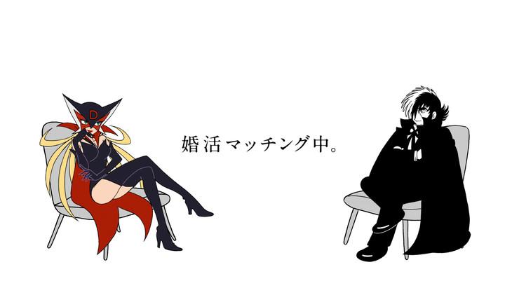 アニメ『ヤッターマン』のドロンジョ様が婚活!ブラック・ジャックに「年収は悪くないわね」