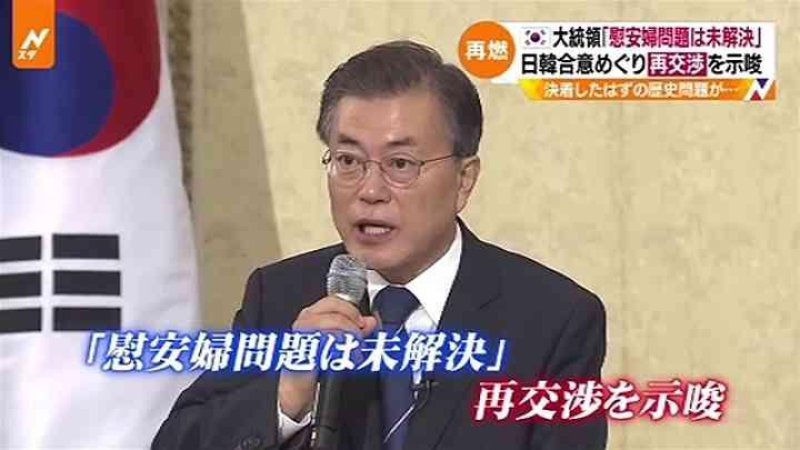 韓国・文大統領「慰安婦問題は未解決」 TBS NEWS