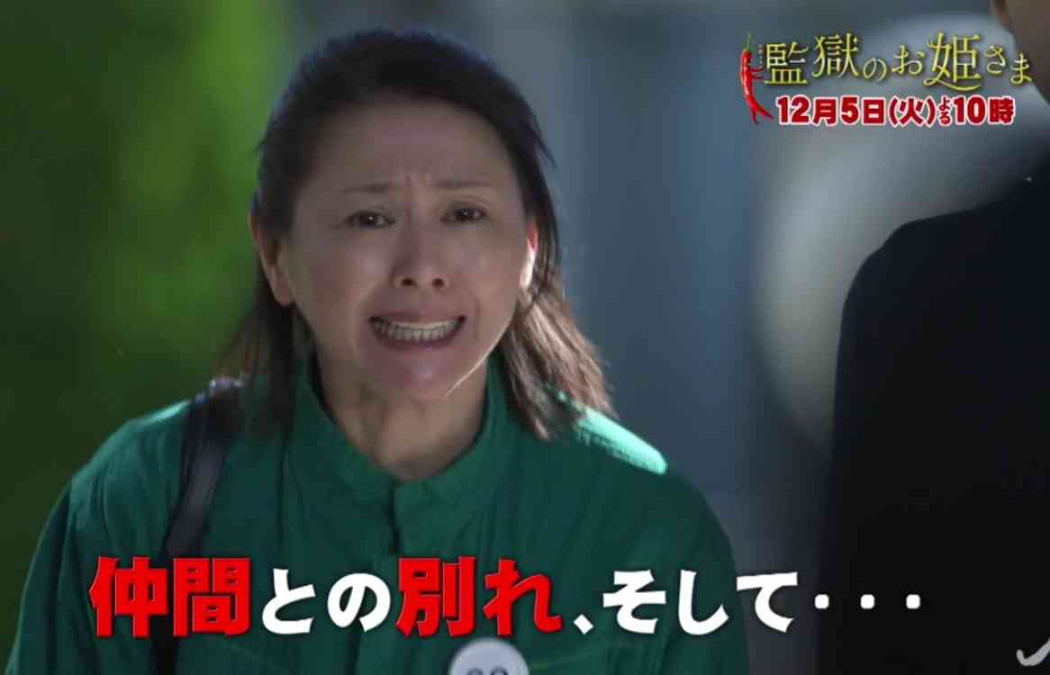 [実況・感想]  監獄のお姫さま  第8話
