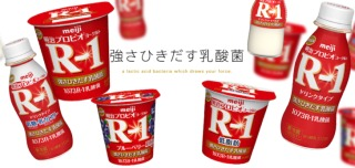 R1ヨーグルトの効果
