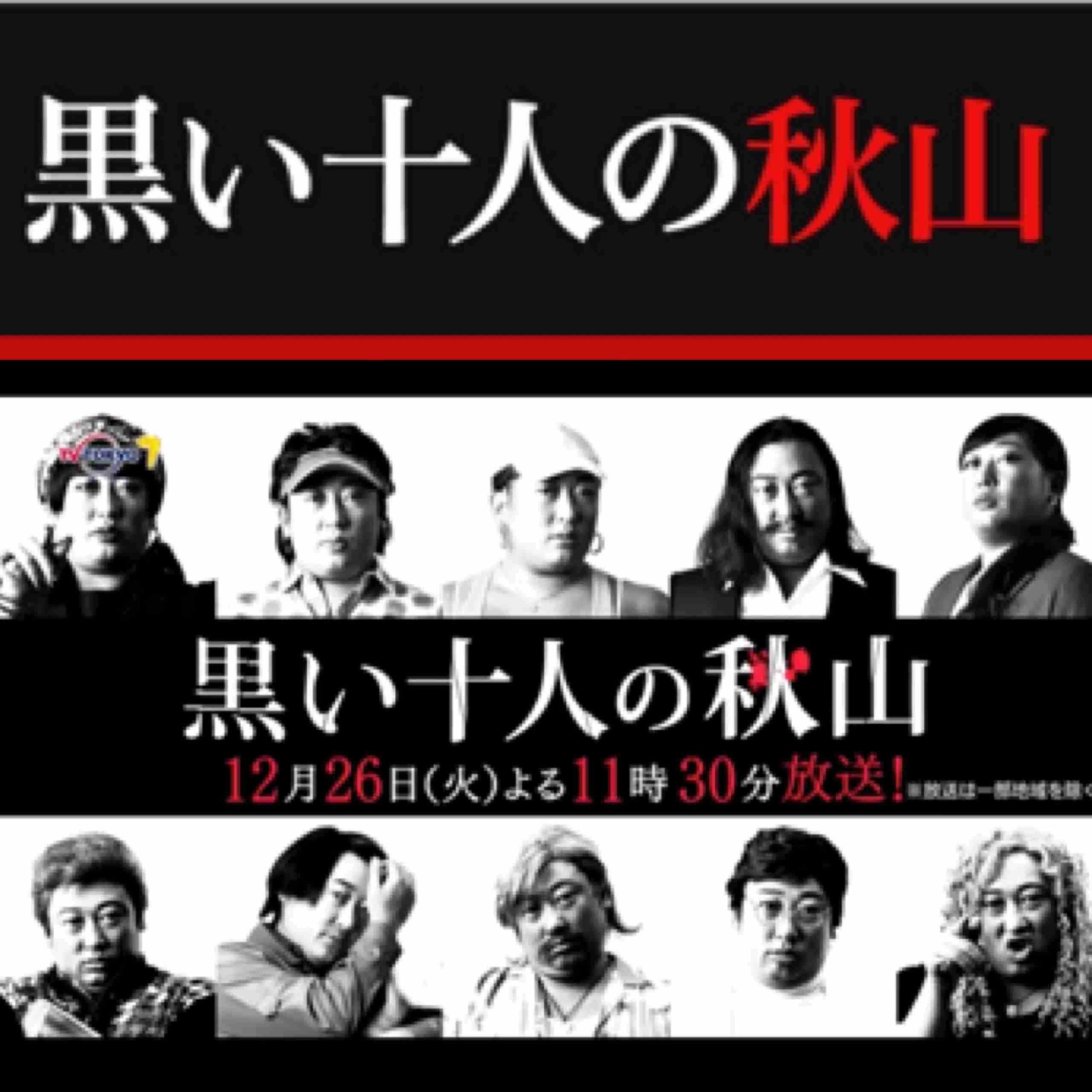 [実況・感想]  年末ドラマ「黒い十人の秋山」