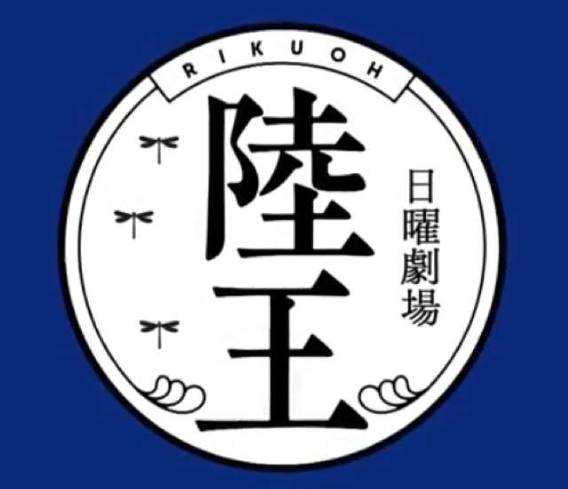 [実況・感想]  陸王   第7話