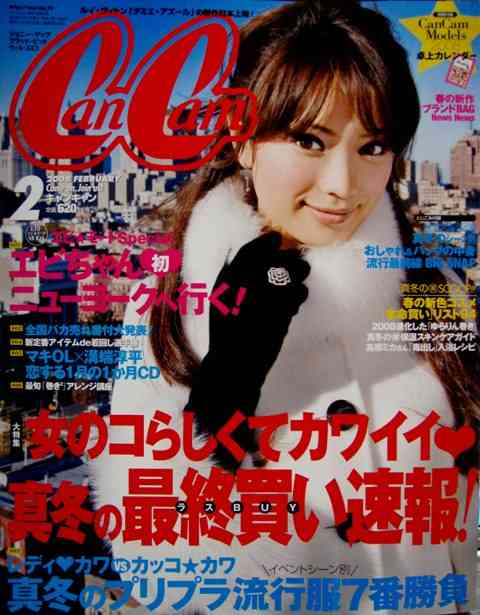 石川恋のCanCam密着ショットに「美女揃い」
