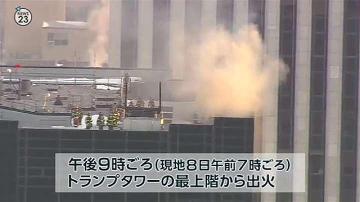 NYのトランプタワーで火災、2人負傷か TBS NEWS