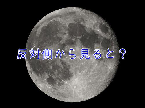 「月を地球の反対側から見ると…ウソくさくて本物とは思えない」NASAの写真に驚きの声:らばQ