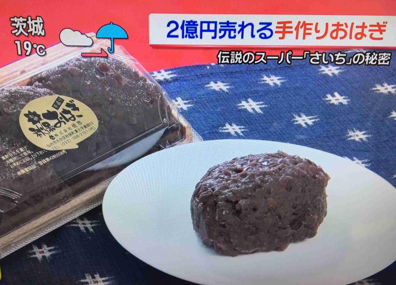 スーパーさいちのおはぎを仙台駅で確実に買う方法とは?通販はあるの?【スッキリ】 | 気になる話と秋の空