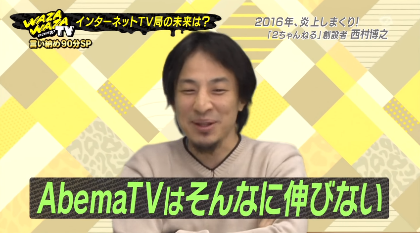 西村ひろゆきが大胆予測「AbemaTVは失敗する。コスト面で本質的に無理」 | netgeek