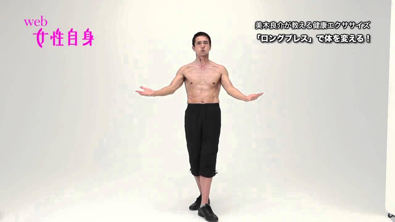 美木良介が教える健康エクササイズ  「ロングブレス」で体を変える! - YouTube