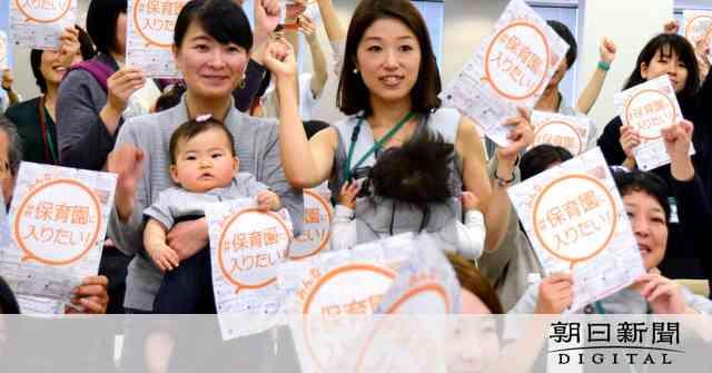 受け入れ枠増えたが…4人に1人「保育園落ちた」 横浜:朝日新聞デジタル