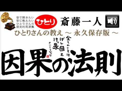 誰も教えてくれなかった因果の法則  【斎藤一人さん】 - YouTube