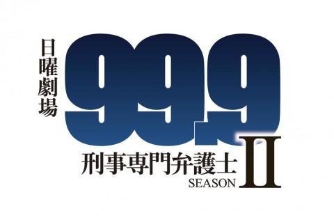 1月期新ドラマ期待度1位は、松本潤主演『99.9』シーズン2 上位5作がオリジナル作品 | ORICON NEWS