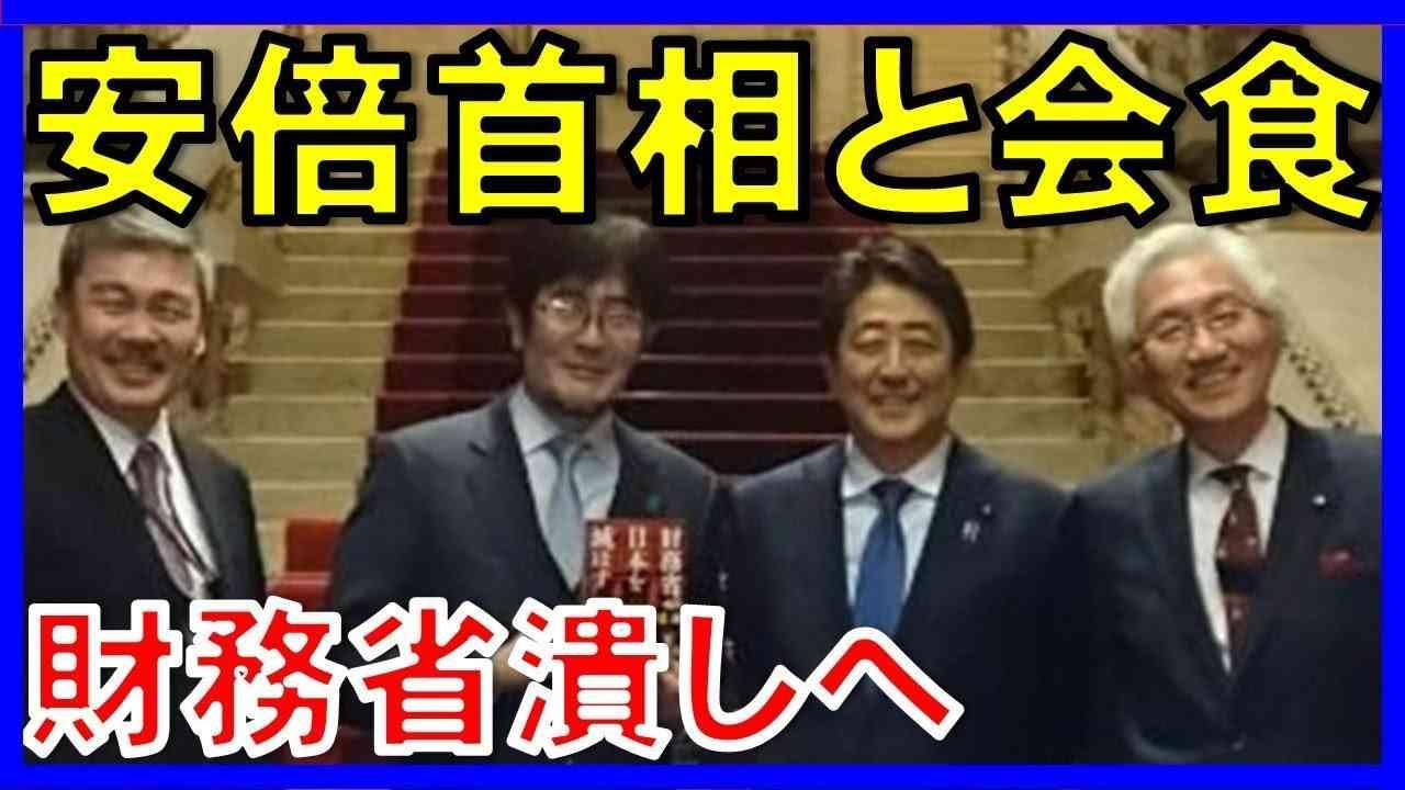 三橋貴明が安倍首相らと会食!財務省の野望を叩き潰す 1213 - YouTube
