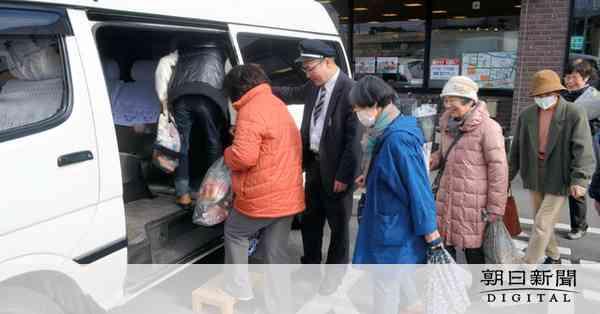 タクシーで高齢者の買い物支援 1回500円で利用:朝日新聞デジタル