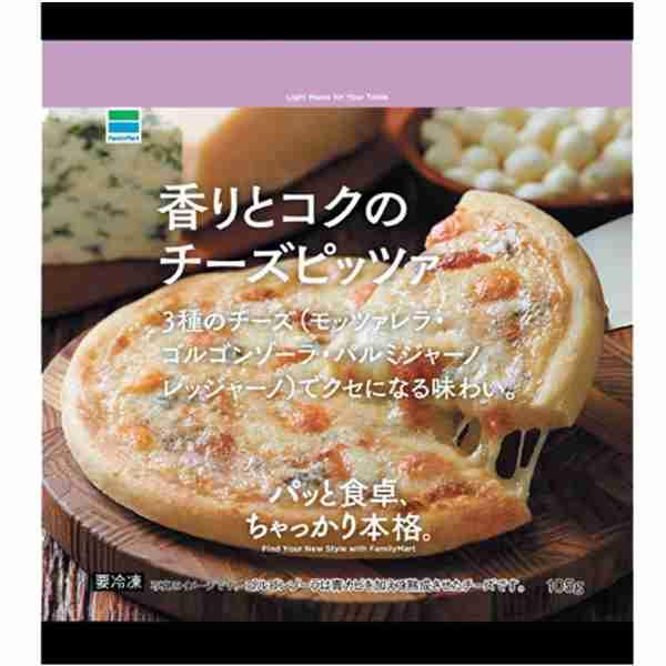 香りとコクのチーズピッツァ|商品情報|ファミリーマート