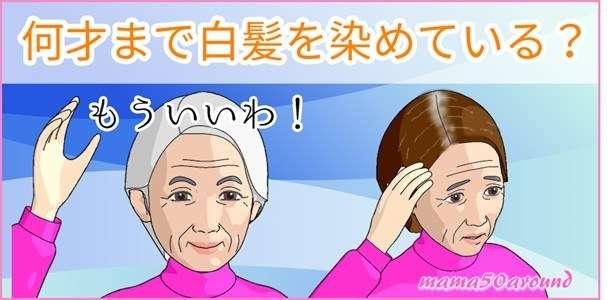 30代の方白髪染めしていますか?