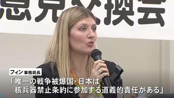 ICAN事務局長、「核の脅威助長」と日本政府を批判 TBS NEWS