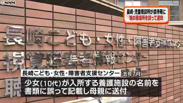 虐待受けた少女の施設名を、虐待母に誤通知 長崎