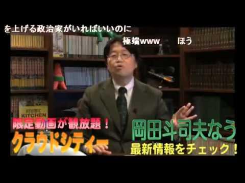 岡田斗司夫は、宮崎駿に『共産党に入れろ!』と脅されていた!? - YouTube