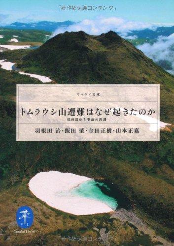 登山史上最悪の遭難事故。夏のツアー登山で八名が死亡。羽根田治「トムラウシ山遭難はなぜ起きたのか」の感想 - うさるの厨二病な読書日記