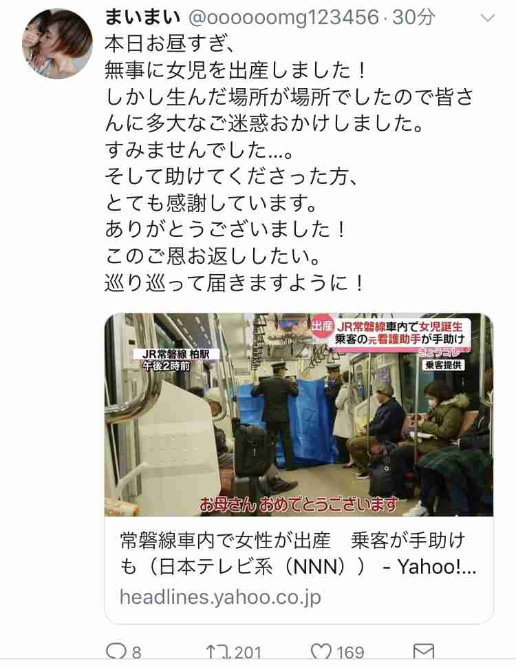 「なんで電車内で産んだの!?」電車内出産への疑問に対して乗客が怒り「移動してる暇なんて本当になかった」