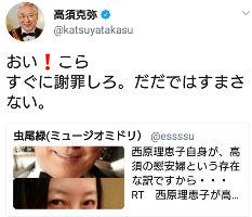 【速報】高須院長、Twitterで煽ったパヨクにブチキレて提訴 | 保守速報