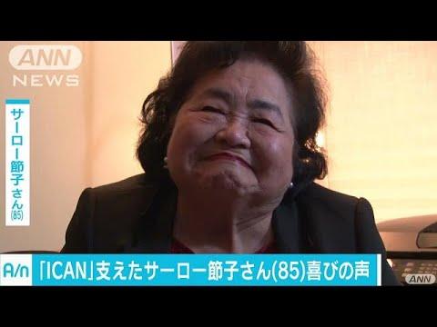 ICAN事務局長、「核の脅威助長」と日本政府を批判