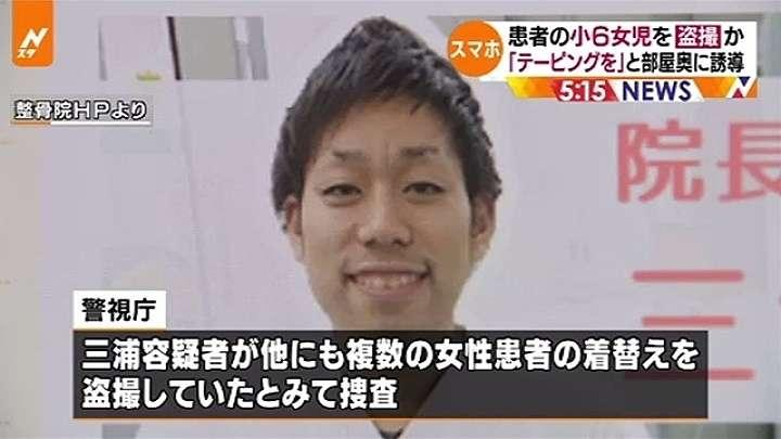 患者の小6女児盗撮の疑い、整骨院院長を逮捕 TBS NEWS