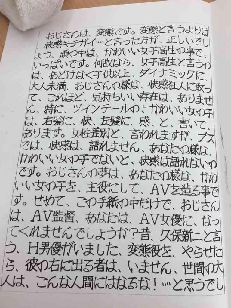 【閲覧注意】女子高生がおじさんから手渡された手紙の内容と「ラッキーコーン」のサイトがヤバイ…