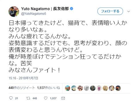 長友佑都、「猫背で、表情暗い人かなり多いなぁ」「これでは身体能力高い人出てこない」日本と欧州の違い指摘