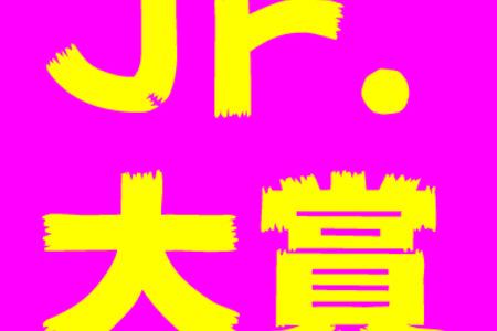 【ネタバレ注意】myojoのJr.大賞順位(1位〜20位)発表!予想は当たった?みんなの感想は… | Johnny's Jocee