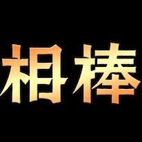 """【ドラマ相棒】複数回出演 ゲスト 俳優 まとめ """"違う役で"""" - NAVER まとめ"""