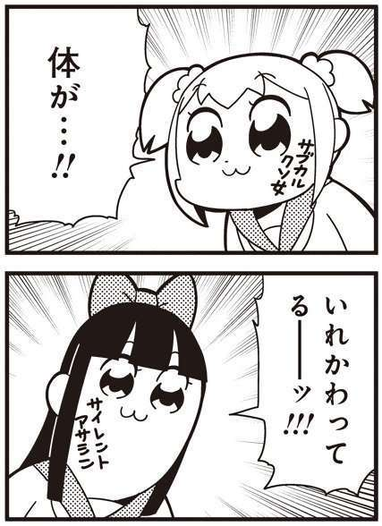 アニメ『ポプテピピック』イベント、現場に人殺到で中止 公式が謝罪「危険な状況と判断」