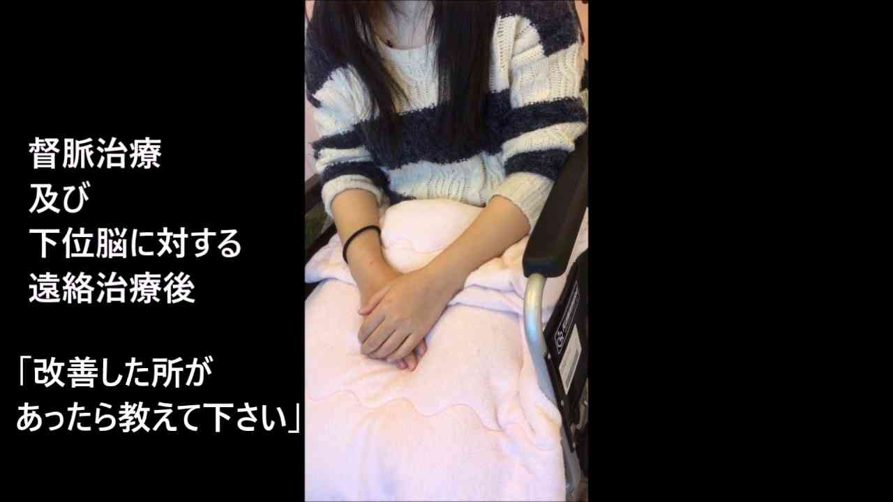 下肢の痙攣  全身ムズムズ感  遠絡統合療法 治療後効果  (子宮頸がんワクチン副反応) - YouTube