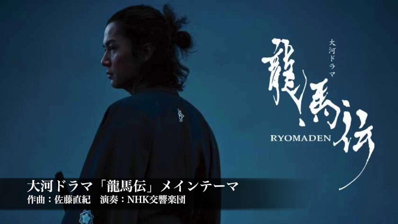 大河ドラマ「龍馬伝」OPテーマ(佐藤直紀)〜大河ドラマ名曲選〜 - YouTube