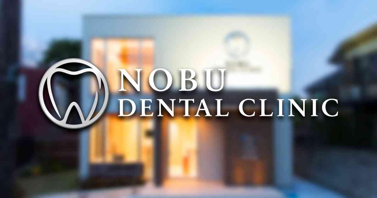 京急新逗子駅南口から徒歩0分土日診療の歯医者ノブデンタルクリニック