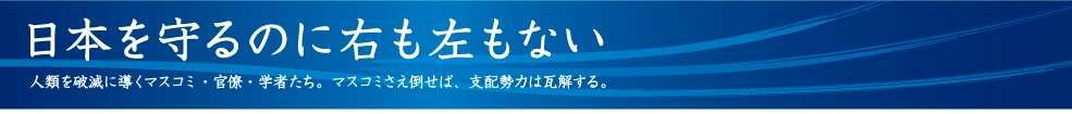 暴走する特権階級の力の源泉「特別会計」 - 日本を守るのに右も左もない