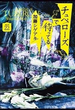 加藤シゲアキ――この著者名にピンとこない、そんな人にこそおすすめです (Book Bang) - Yahoo!ニュース